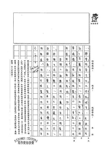 100WG404林佩宜 (3).jpg