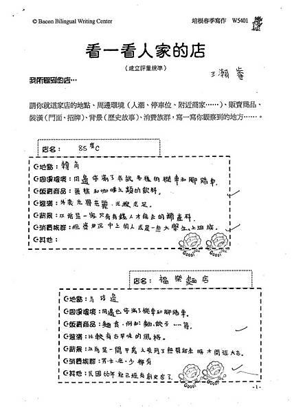 99W5401王瀚睿 (1).jpg