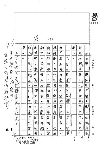 99W6309楊笠笙 (2).jpg