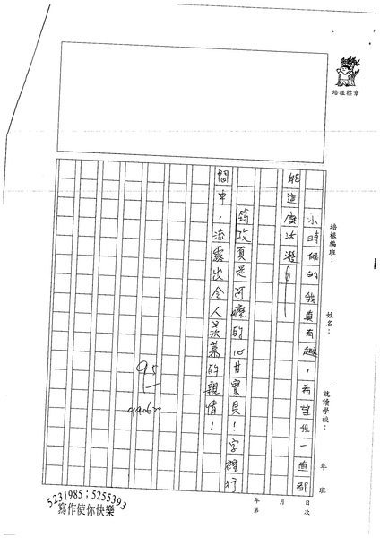 99W5102蔡筠孜 (3).jpg