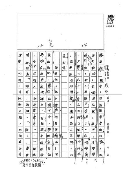 99W5209楊笠笙 (2).jpg
