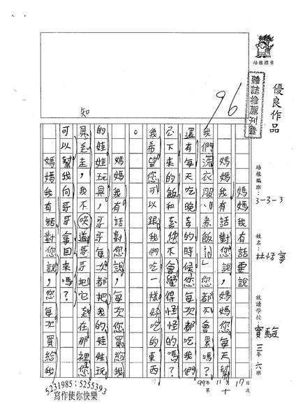 99W3210林恬寧 (1).jpg