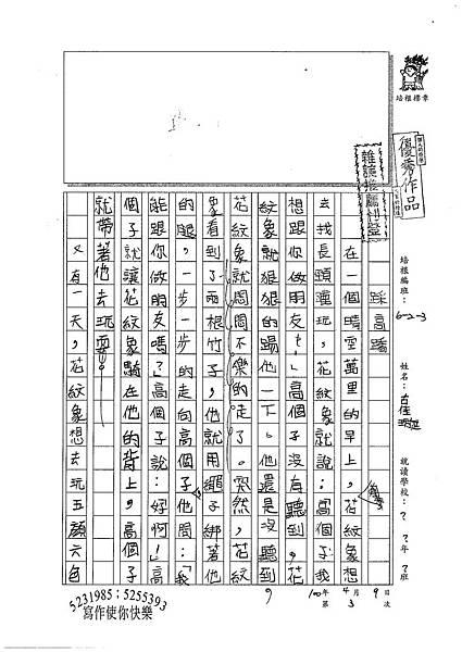 100W4303古佳璇 (1).jpg
