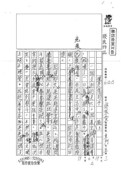 99W6102徐家愛 (1).jpg