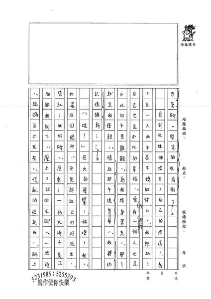 99WG104楊立渝 (2).jpg