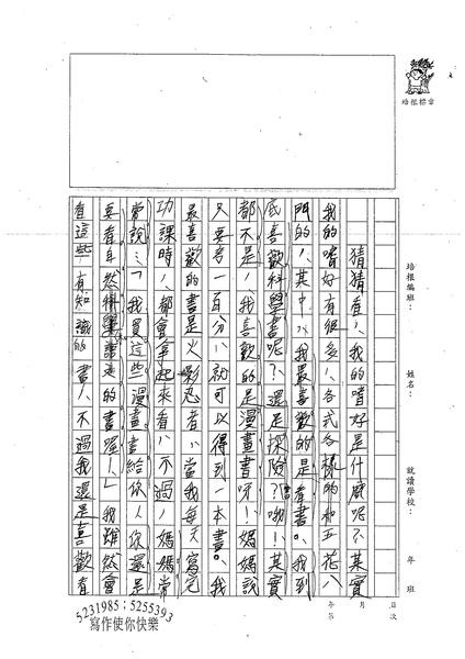 99W5101楊立安 (2).jpg