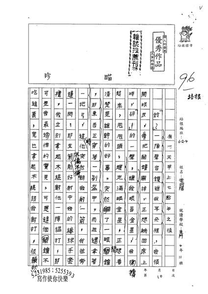 99W4110李昀陽 (1).jpg