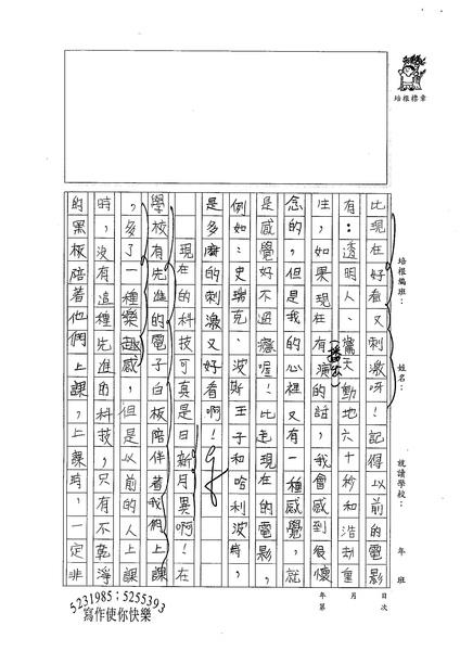 99W5109陳宥蓁 (2).jpg