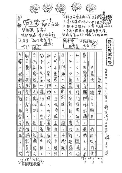 99WG203柯玟予 (1).jpg