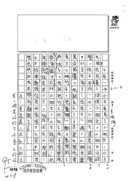 100W4303李海綺 (2).jpg