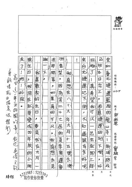 99W5108郭采恩 (2).jpg