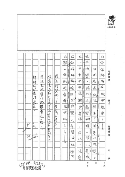 99W5209蔡筠孜 (3).jpg