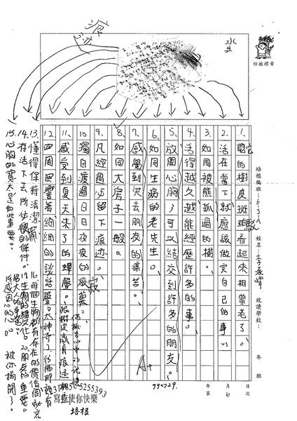 99WA107李承嶧 (4).jpg