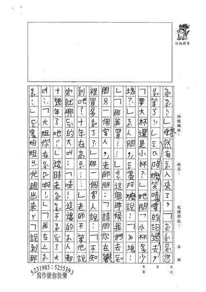 99TMW10陳奕蓁 (2).jpg