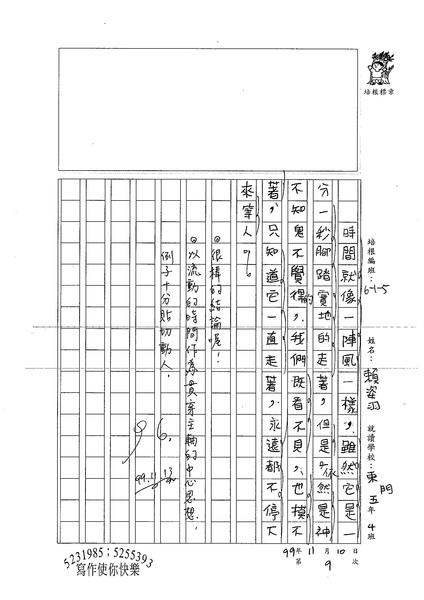 99W5209賴姿羽 (3).jpg