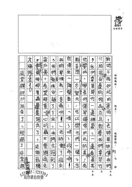 99W4401溫雁荻 (2).jpg