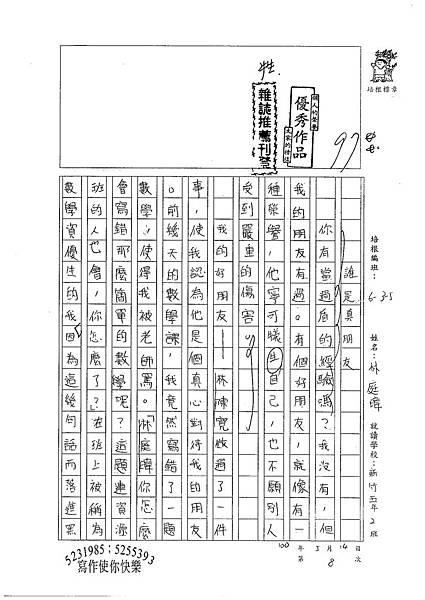 100W5408林庭暐 (1).jpg