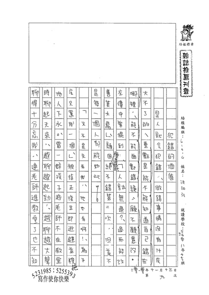 99WG209洪珮弦 (1).jpg
