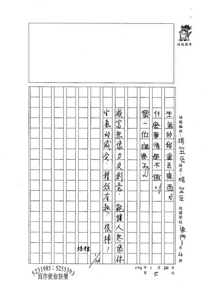 99W3307楊笠辰 (2).jpg