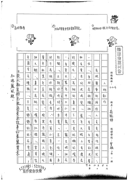 99WG302劉諭靜 (1).jpg