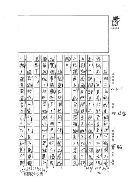 99W3207林恬寧 (2).jpg