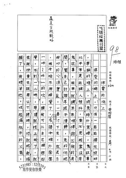 99W4202李昀陽 (1).jpg