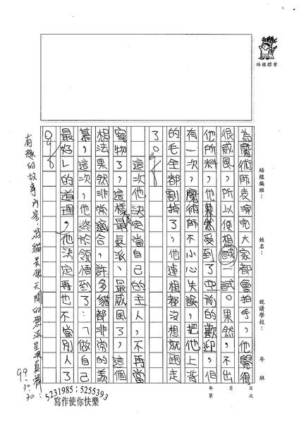 99W5207蔡侑哲 (2).jpg