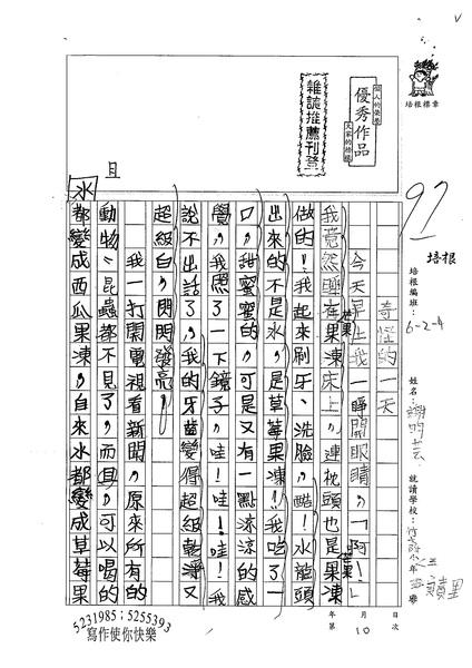 99W4110謝昀芸 (1).jpg