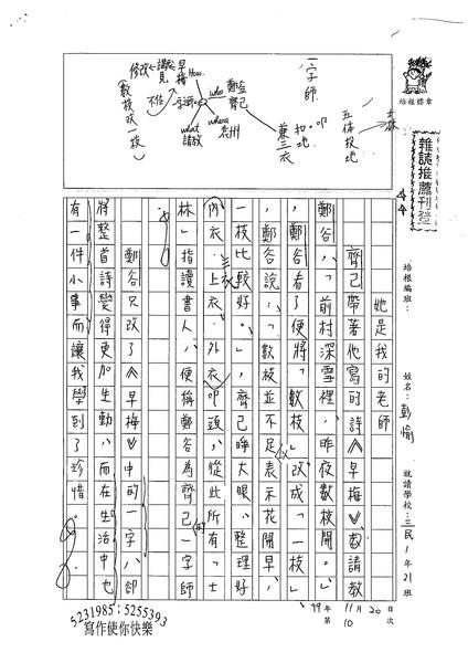 99WA210彭愉 (1).jpg