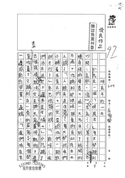 99W4109翁愉媃 (1).jpg