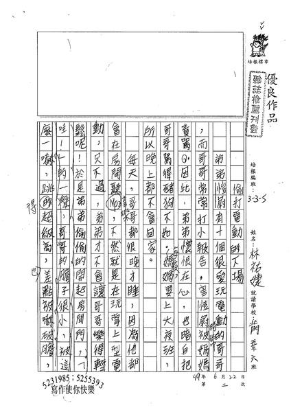 99W6102林祐婕 (1).jpg
