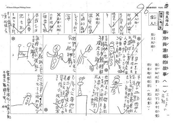100W2401賴弘翔.jpg