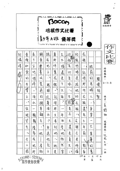 99WA305吳錞珈 (1).jpg