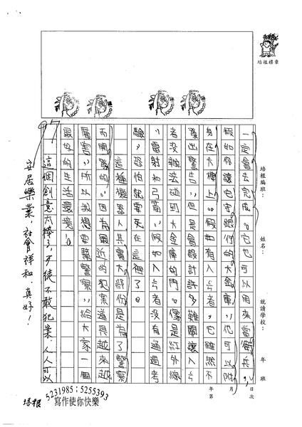 99TMW13林翊庭 (2).jpg