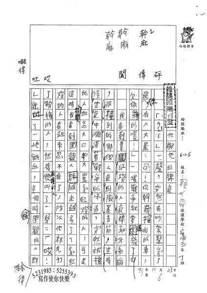 99W5206賴仲倫 (1).jpg