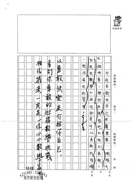 99W5101林庭瑋 (3).jpg