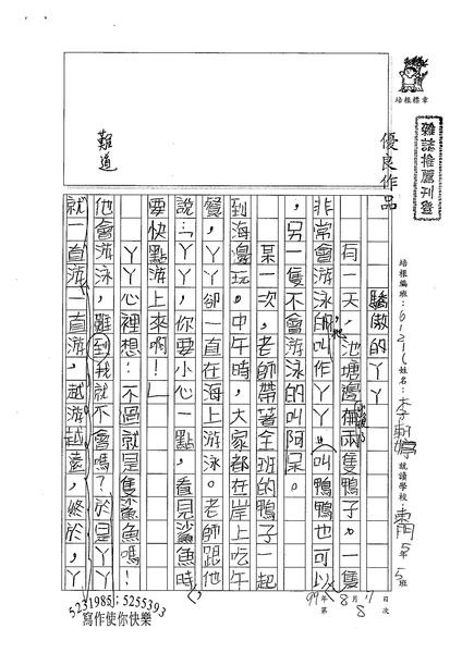 99W6108李軒婷 (1).jpg