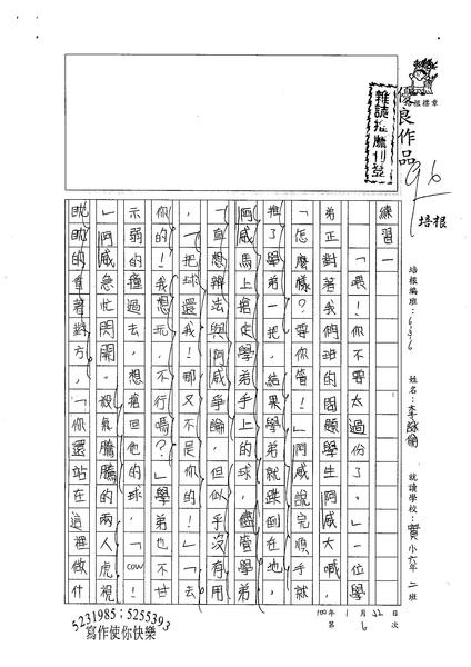 99W6306李詠倫 (1).jpg