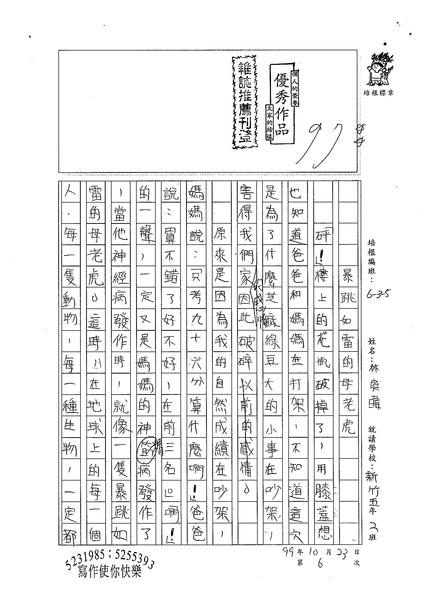 99W5206林庭暐 (1).jpg