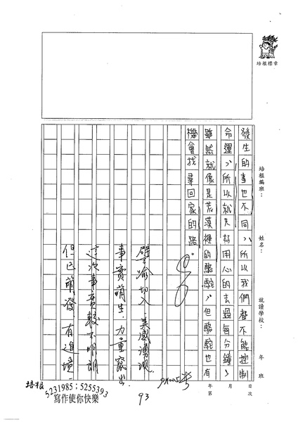 99WE203莊雅棋 (3).jpg