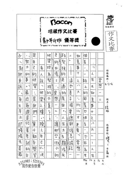 99WG205張民 (1).jpg
