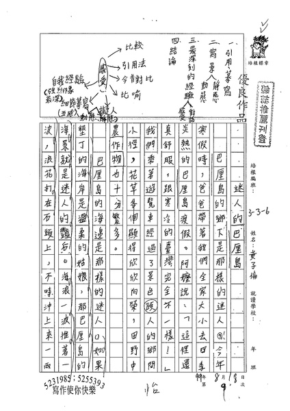 99W6109黃子倫 (1).jpg