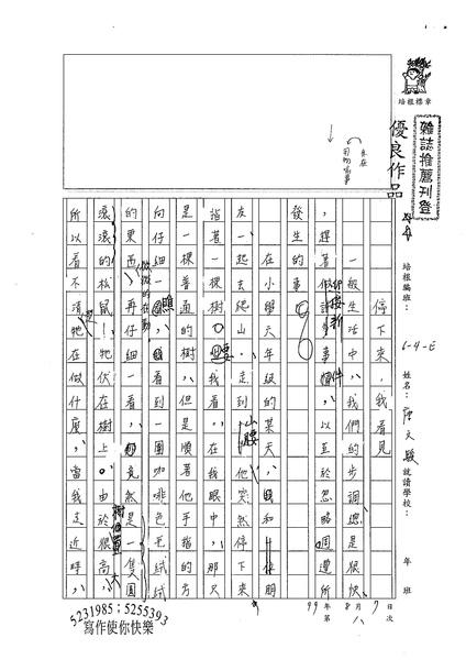 99WE108唐文駿 (1).jpg