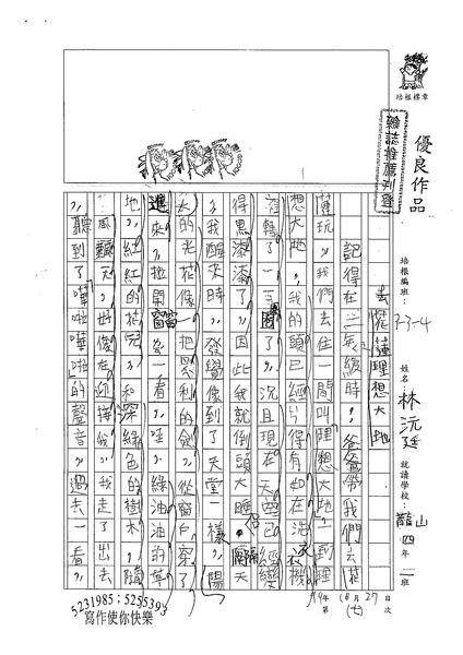 99W4207林沅廷 (1).jpg