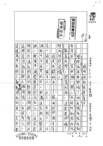100W5402蔡秉勳 (1).jpg