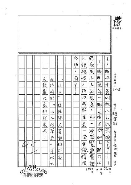 100W5402賴姿羽 (2).jpg