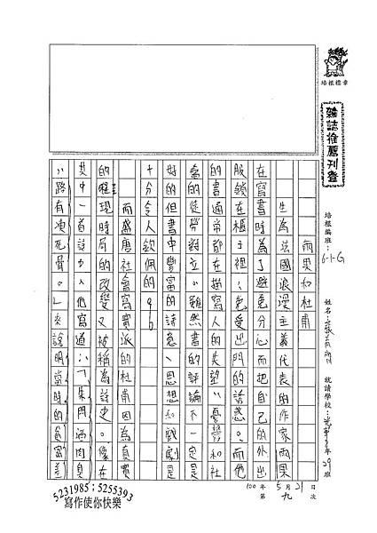 100WG409張育齊 (1).jpg