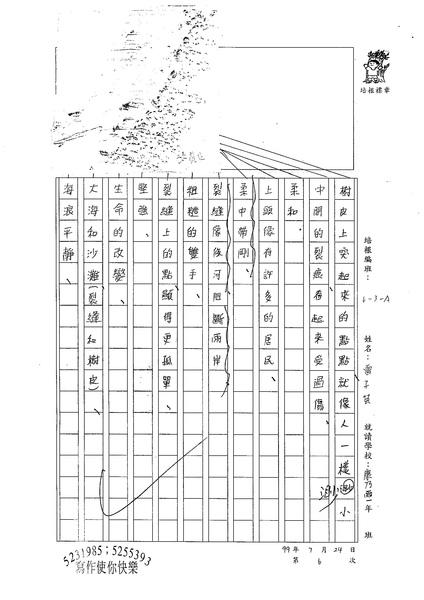 99WA107曾子芸 (4).jpg