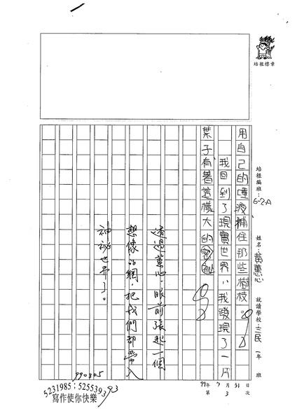 99WA107黃蕙心 (3).jpg