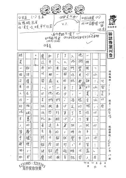 99W5204楊晉愷 (1).jpg